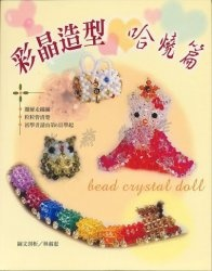 Книга Bead Crystal Doll