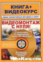 Книга Видеомонтаж с нуля! Книга + Видеокурс