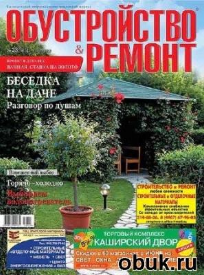 Журнал Обустройство & ремонт №23 (июнь 2012)