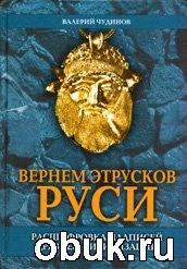 Книга Вернем этрусков Руси