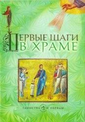 Книга Первые шаги в храме