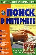 Книга Поиск в Интернете. Простой и быстрый курс для самостоятельного изучения