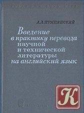Книга Введение в практику перевода научной и технической литературы на английском языке