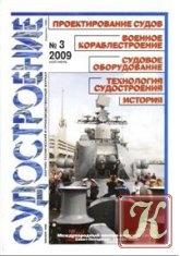 Журнал Судостроение №3 2009