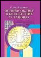 Книга Основи обліку в бюджетних установах: Навчальний посібник