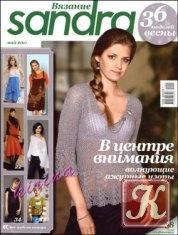 Книга Sandra №5 2011