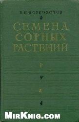 Книга Семена сорных растений