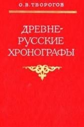 Книга Древнерусские хронографы