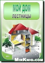 Журнал Мой дом. Лестницы