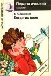 Книга Когда их двое