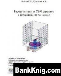 Книга Расчет антенн и СВЧ структур с помощью HFSS Ansoft