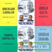 Борис Диденко - Сборник книг.