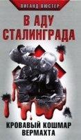 Книга В аду Сталинграда. Кровавый кошмар Вермахта
