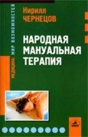 Книга Народная мануальная терапия
