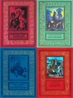 Книга Библиотека приключений и научной фантастики. Книжная серия в 159 томах