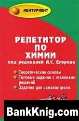 Книга Репетитор по химии