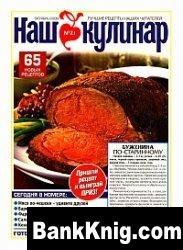 Журнал Наш кулинар № 21 2009
