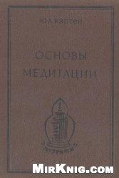 Книга Основы Медитации