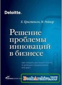 Книга Решение проблемы инноваций в бизнесе. Как создать растущий бизнес и успешно поддерживать его рост.