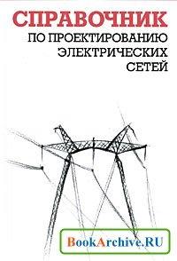 Книга Справочник по проектированию электрических сетей.