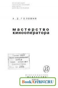 Книга Мастерство кинооператора.