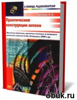 Книга Практические конструкции антенн