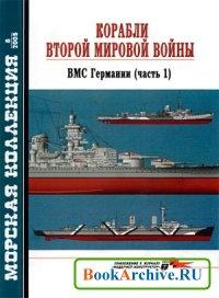 Книга Морская коллекция № 2005-08 (077). Корабли Второй мировой войны. ВМС Германии (часть 1).