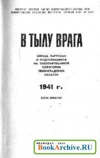 Книга В тылу врага. 1941.
