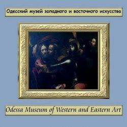 Книга Одесский музей западного и восточного искусства