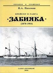 """Книга Крейсер II ранга """"Забияка"""" (1878—1904)"""