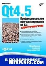 Книга Qt4.5. Профессиональное программирование на C++