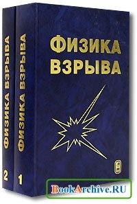 Книга Физика взрыва том 1