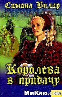Книга Королева в придачу
