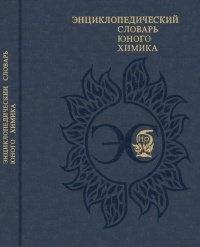 Книга Энциклопедический словарь юного химика