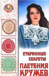 Книга Старинные секреты плетения кружев