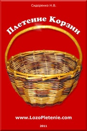 Книга Плетение корзин