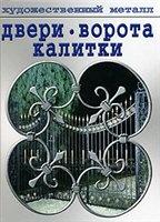 Книга Двери, ворота, калитки