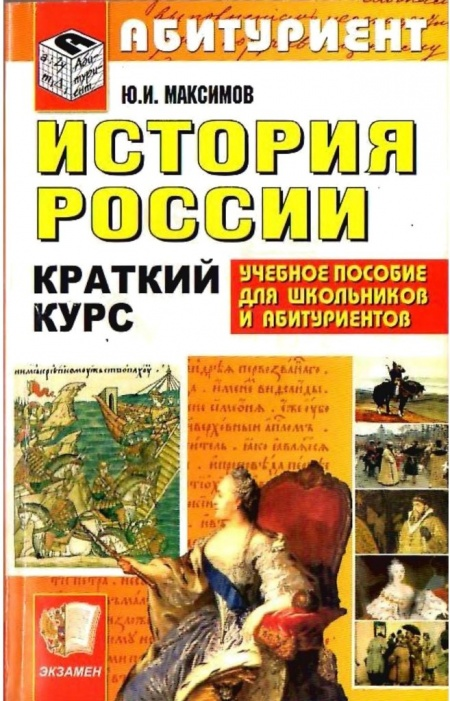 История России Кратко И Понятно Самое Важное
