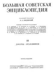 Книга Большая советская энциклопедия. Том 15