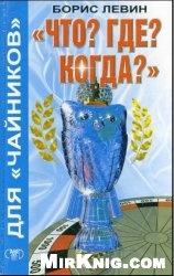 Книга «Что? Где? Когда?» для «чайников»