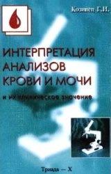 Книга Интерпретация анализов крови и мочи и их клиническое значение