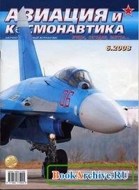 Журнал Авиация и космонавтика №6 2008г
