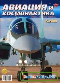Журнал Авиация и космонавтика №5 2008г