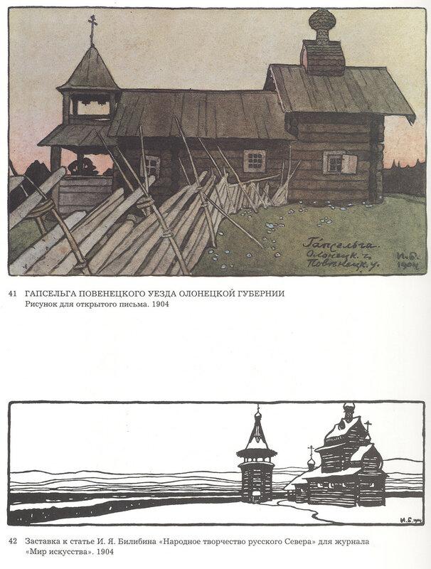 Гансельга Повенецкого уезда Олонецкой губернии (1904)