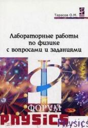 Книга Лабораторные работы по физике с вопросами и заданиями. Тарасов О.М. 2011