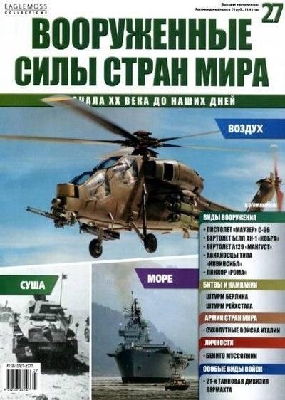 Книга Журнал: Вооруженные силы стран мира №27 (2014)