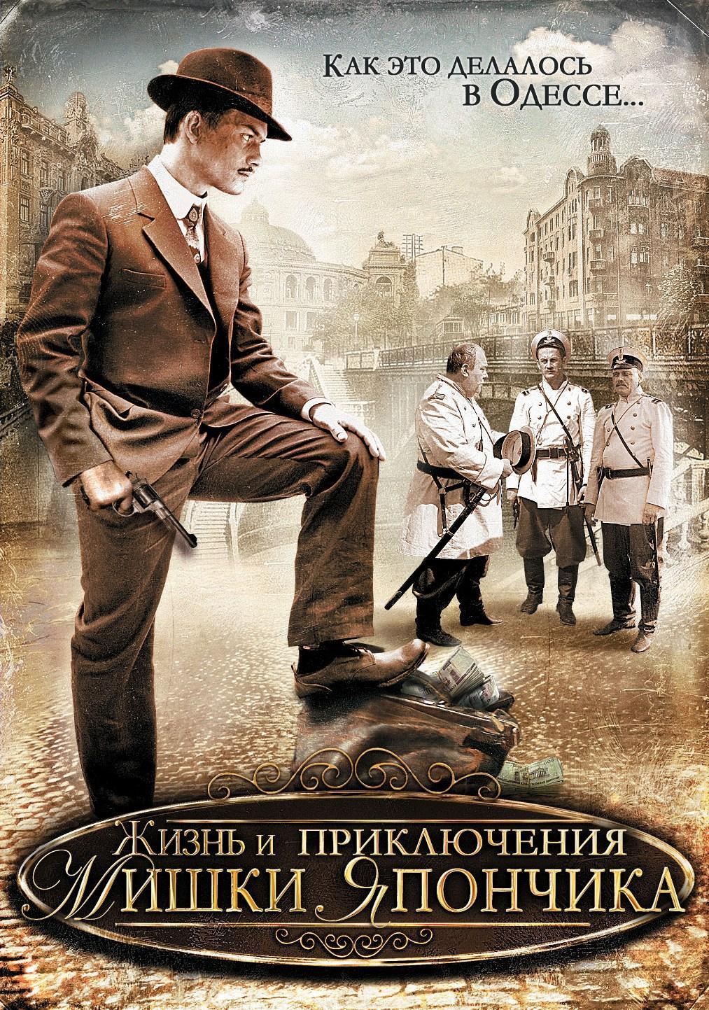 Однажды в Одессе или Жизнь и приключения Мишки Япончика (2011) OST.