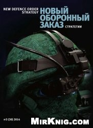 Журнал Новый Оборонный Заказ. Стратегии №3, 2014