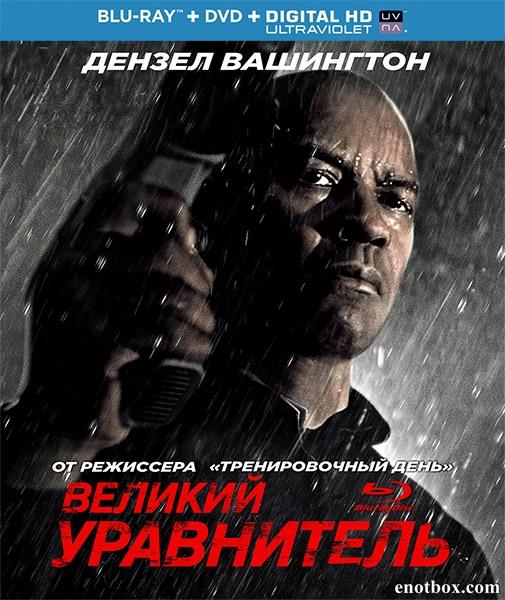 Великий уравнитель / The Equalizer (2014/BD-Remux/BDRip/HDRip)