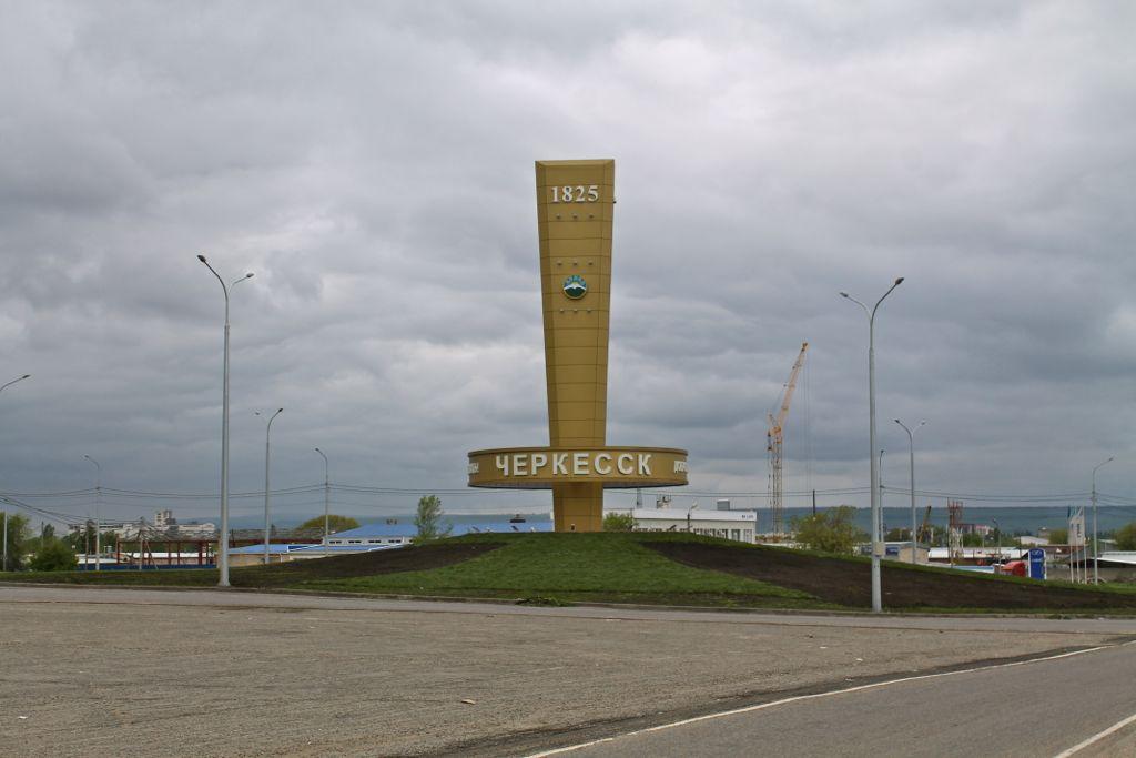 фото на въезде в город черкесск все